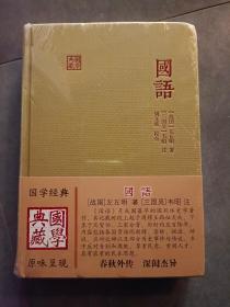 国学典藏:国语(正版  未拆封)  满百包邮