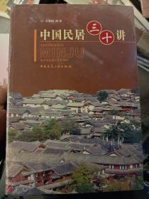 中国民居三十讲   满百包邮