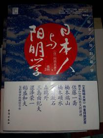 日本人与阳明学    满百包邮