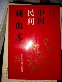 中国民间医学丛书:中国民间刺血术  原版  满百包邮