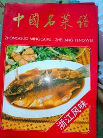 中国名菜谱 : 浙江风味   满百包邮