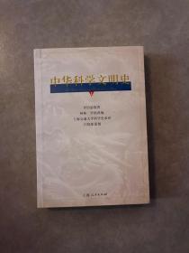 中华科学文明史(2)  满百包邮