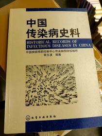 中国传染病史料   满百包邮