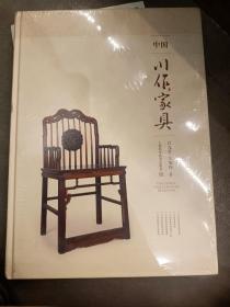 中国川作家具   满百包邮