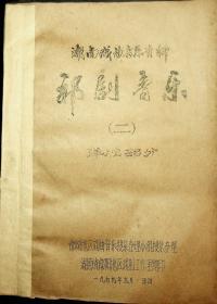 16开油印本:湖南戏曲音乐资料:祁剧音乐(二)弹腔部分
