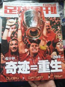 足球周刊2005年NO.168·  带中插,无赠品,实物拍摄