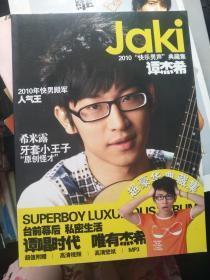 2010快乐男声典藏集 谭杰希