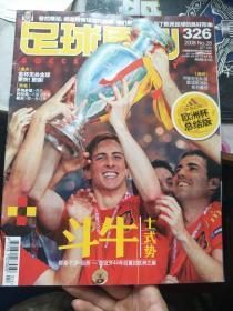 足球周刊2008年NO.326  带中插,无赠品,实物拍摄