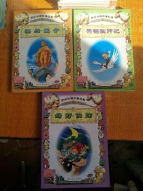 世纪动画故事经典:绿野仙踪、快乐王子、骑鹅旅行记,三册合售