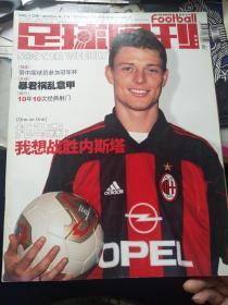 足球周刊2004年NO.109  带中插,无赠品,实物拍摄