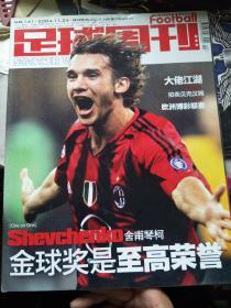 足球周刊2004年NO.141  带中插,无赠品,实物拍摄