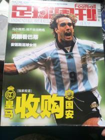 足球周刊2005年NO.158·  带中插,无赠品,实物拍摄