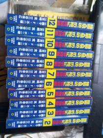 哆啦A梦S'历险记特别篇(2-12册)64开口袋书,11册全都是2006年一版一印