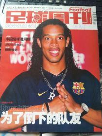 足球周刊2005年NO.147  带中插,无赠品,实物拍摄