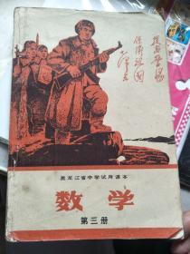 黑龙江省中学试用课本 数学 第三册