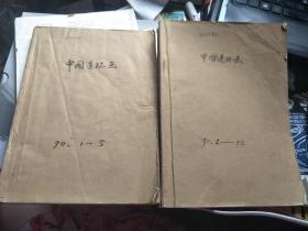 中国连环画1990年合订本 ,全年装订两册