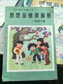 辽宁省六年制小学 思想品德课画册 一年级下册