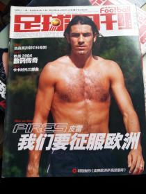 足球周刊2004年NO.118  带中插,无赠品,实物拍摄