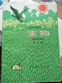 全日制十年制学校初中课本 生物 第一册