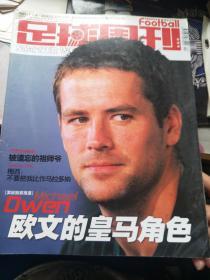 足球周刊2005年NO.174.  带中插,无赠品,实物拍摄