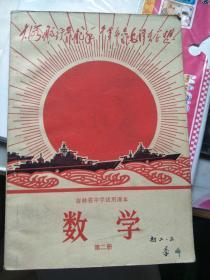 吉林省中学试用课本 数学 第二册