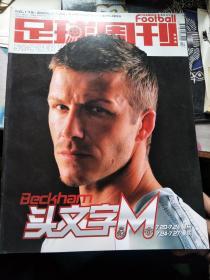 足球周刊2005年NO.175/  带中插,无赠品,实物拍摄