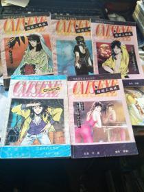 漫画:猫眼三姐妹卷一2、卷四1/2/4/5,五本合售