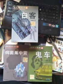 郑渊洁童话选集:白客、鬼车、病菌集中营,三本合售