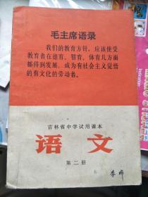 吉林省中学试用课本 语文 第二册
