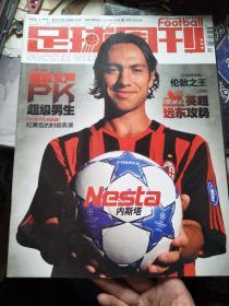 足球周刊2005年NO.177`  带中插,无赠品,实物拍摄