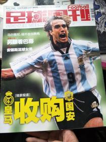 足球周刊2005年NO.158  带中插,无赠品,实物拍摄