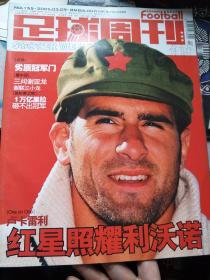足球周刊2005年NO.155  带中插,无赠品,实物拍摄