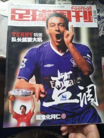 足球周刊2005年NO.164  带中插,无赠品,实物拍摄