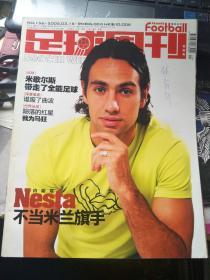 足球周刊2005年NO.156、  带中插,无赠品,实物拍摄