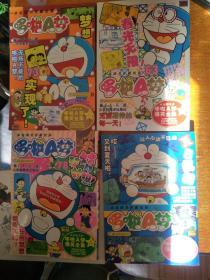 超级爆笑漫画哆啦A梦 63/73/78/79,四本合售