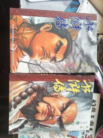 漫画:水浒传 第一卷、第二卷,两册合售