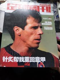 足球周刊2005年NO.157,  带中插,无赠品,实物拍摄