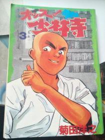 漫画:少林寺 3