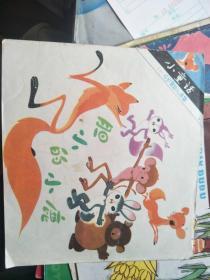 小童话 胆小的小鹿
