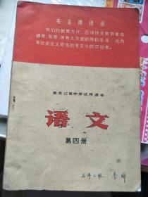 黑龙江省中学试用课本 语文 第四册