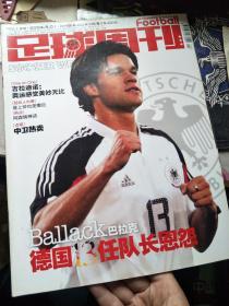 足球周刊2004年NO.129  带中插,无赠品,实物拍摄