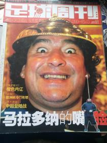 足球周刊2004年NO.89  带中插,无赠品,实物拍摄