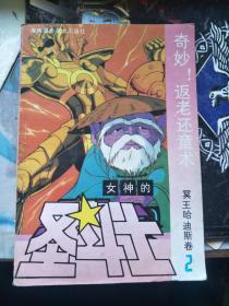 漫画:女神的圣斗士 冥王哈迪斯卷 2
