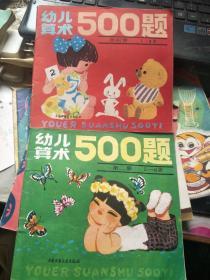 幼儿算术500题第二册第四册,合售