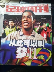 足球周刊2005年NO.166  带中插,无赠品,实物拍摄