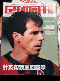 足球周刊2005年NO.157  带中插,无赠品,实物拍摄