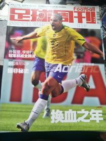 足球周刊2005年NO.172  带中插,无赠品,实物拍摄
