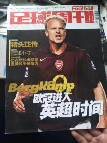 足球周刊2005年NO.184  带中插,无赠品,实物拍摄