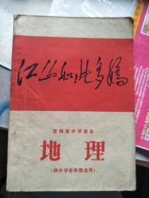 吉林省中学课本 地理(上册)