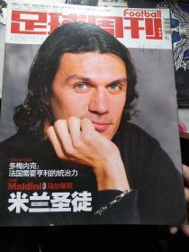 足球周刊2005年NO.150,  带中插,无赠品,实物拍摄